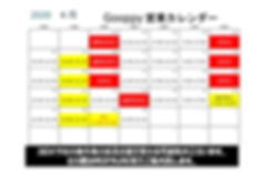 4月営業時間カレンダー_page-0001.jpg