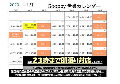 11月営業時間カレンダー_page-0001.jpg
