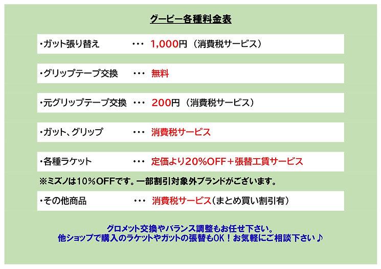 新グーピー料金表_page-0001.jpg