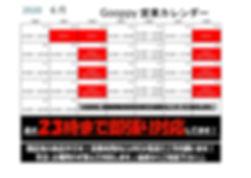 6月営業時間カレンダー_page-0001 (1).jpg