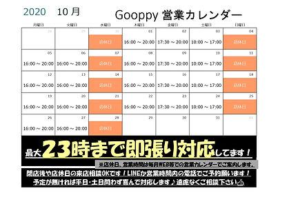 10月営業時間カレンダー.jpg