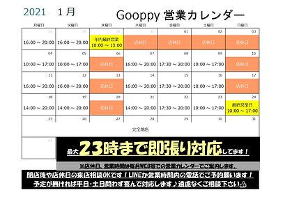 2021年1月営業時間カレンダー_page-0001.jpg