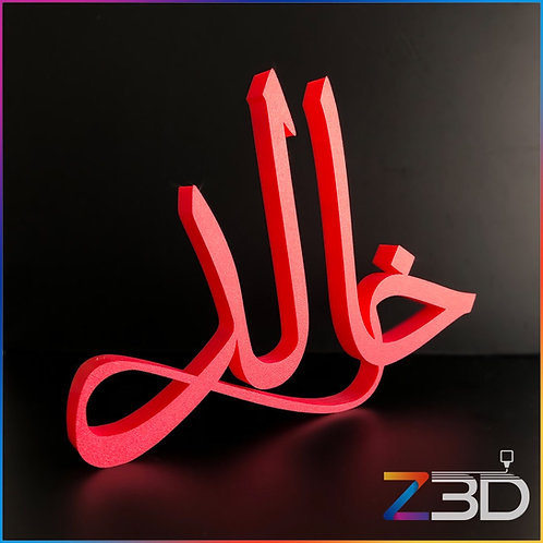 khalid 3d printed arabic calligraphy