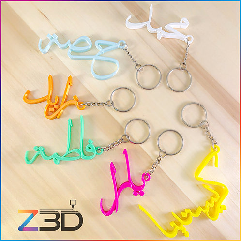 arabic calligraphy 3d printed keychains