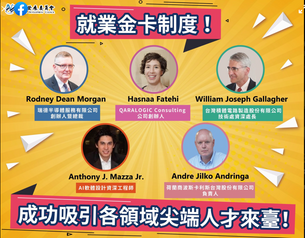 Honored to have QARALOGIC support the goals of Taiwan's National Development Council!