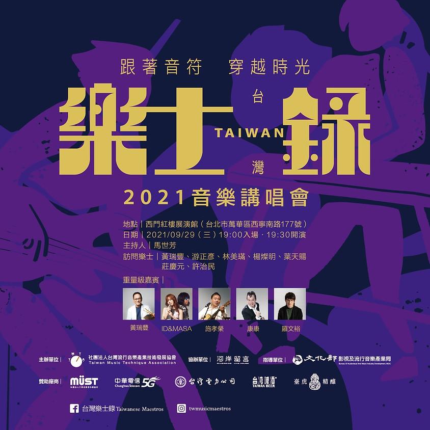 2021台灣樂士錄音樂講唱會