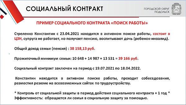 Скриншот 06-08-2021 132105.jpg