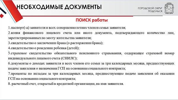 Скриншот 06-08-2021 132009.jpg