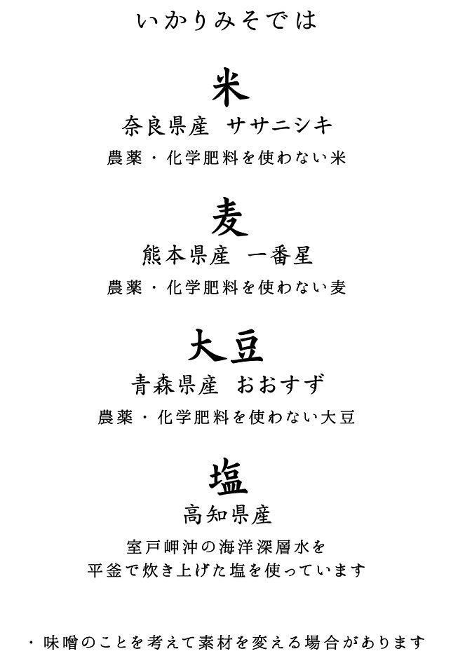 oshinagaki_07.jpg