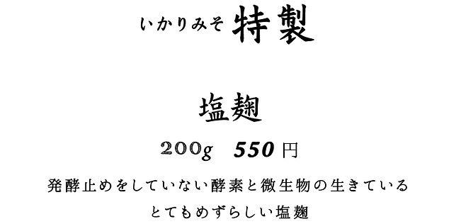 oshinagaki_05.jpg