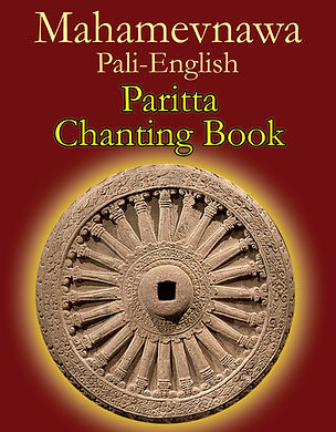 Eng-DB-01 Pariththa Chanting Book.jpg