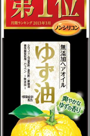Yuzu 無添加頭髮護理柚子油