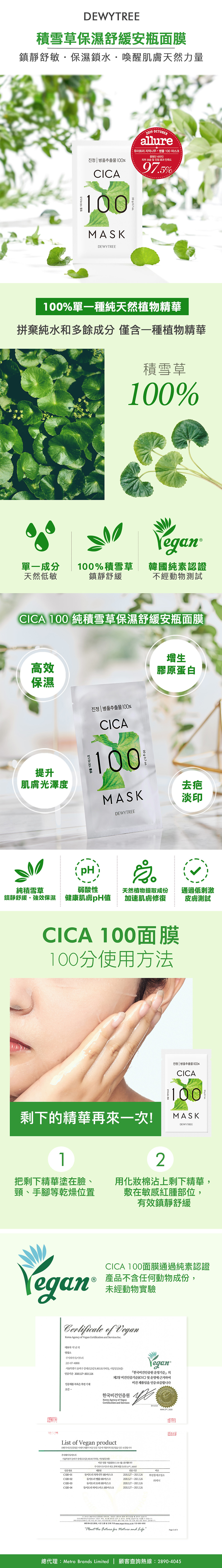 WEB_CICA100_mask_v2.jpg