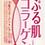 Thumbnail: Lamuca 三重膠原蛋白滋潤爽膚水