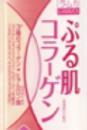 Lamuca 三重膠原蛋白滋潤爽膚水