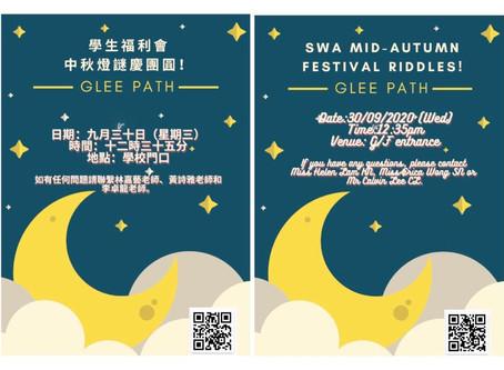 SWA Mid-Autumn Festival Riddles!學生福利會 - 中秋燈謎慶團圓!
