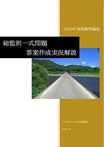 総監択一式問題実況解説【令和2年度版】.jpg