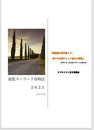 2021hyoshi_edited_edited.jpg