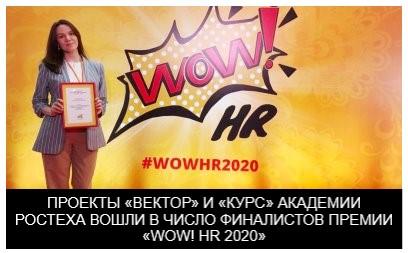 ПРОЕКТЫ «ВЕКТОР» И «КУРС» АКАДЕМИИ РОСТЕХА ВОШЛИ В ЧИСЛО ФИНАЛИСТОВ ПРЕМИИ «WOW! HR 2020»
