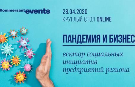 Круглый стол «Пандемия и бизнес: вектор социальных инициатив предприятий региона»
