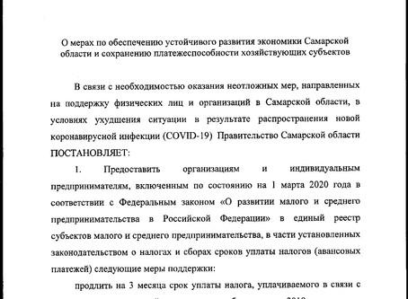 Постановление Правительства Самарской области № 266 от 20.04.2020