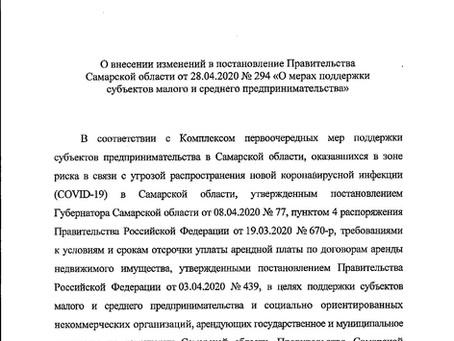 Постановление Правительства Самарской области № 574 от 10.08.2020 г.