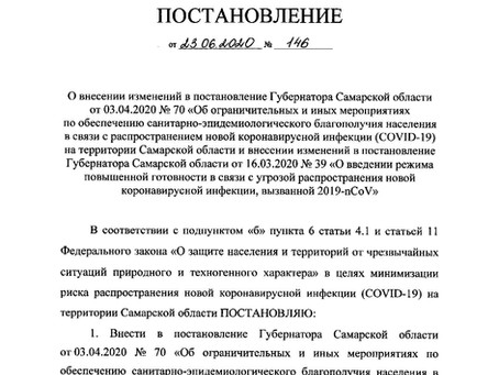 Постановление Губернатора Самарской области от 23.06.2020 №146