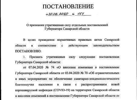 Постановление Губернатора от 30.06.2020 № 151