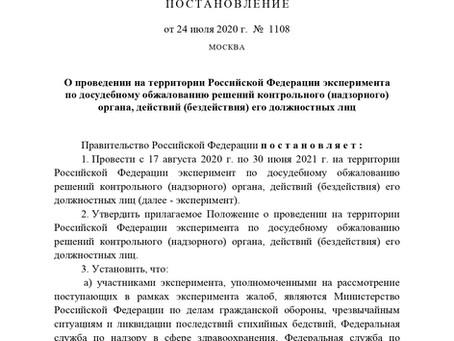 Мишустин подписал постановление об эксперименте по досудебному обжалованию решений надзорных органов