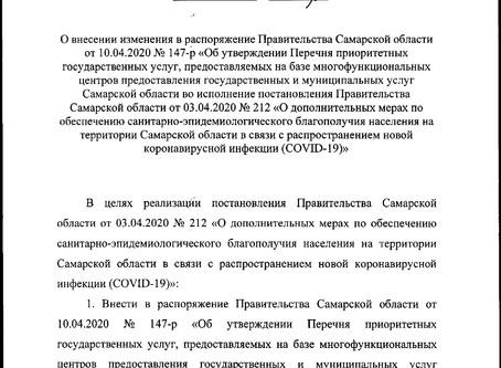 Распоряжение Правительства Самарской области №174-р от 20.04.2020 г.