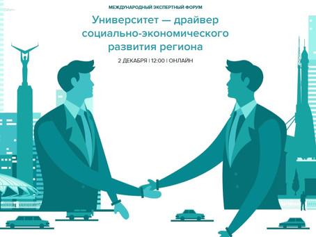 Международный экспертный форум «Университет — драйвер социально-экономического развития региона»