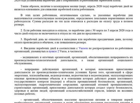 Информация для работодателей Рекомендациям работникам и работодателям в связи с Указом Президента