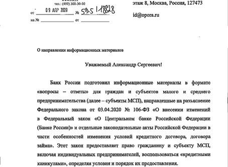 Информационный материал от Банка России для субъектов МСП о мерах поддержки