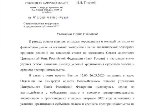 Внимание! Просим предоставить информацию до 11.00 26 марта на opora_samara@mail.ru