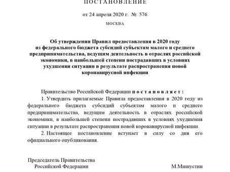 Постановление Правительства РФ №576 от 24.04.2020
