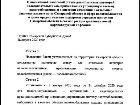 Закон Самарской области № 49-ГД от 08.05.2020
