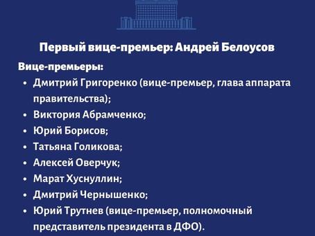 Президент России Владимир Путин утвердил состав нового правительства