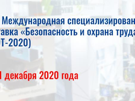 С 8 по 11 декабря состоится Международный форум «Безопасность и охрана труда»