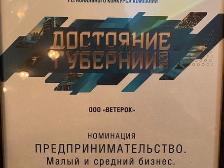 ООО «Ветерок» победители конкурса «ДОСТОЯНИЕ ГУБЕРНИИ»