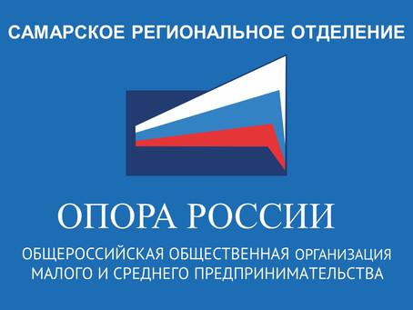 Самарское региональное отделение «ОПОРА РОССИИ» активно отработало 2019 год