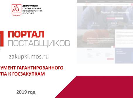 Бесплатная регистрация Электронной цифровой подписи для всех предпринимателей