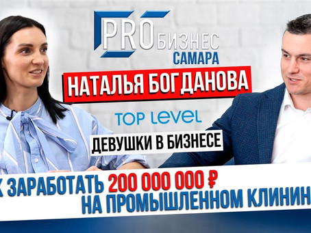 Наталья Богданова на канале PRO Бизнес