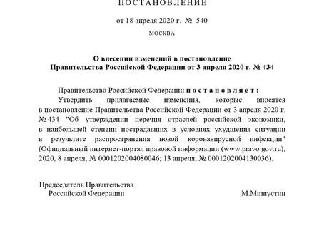 Постановление Правительства Российской Федерации №540 от 18.04.2020