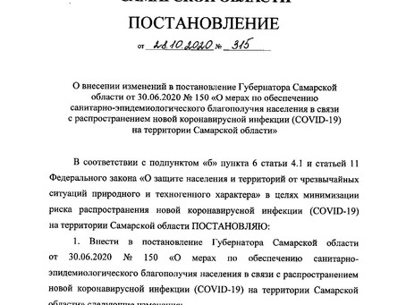 Постановление Губернатора Самарской области от 28.10.2020 №315