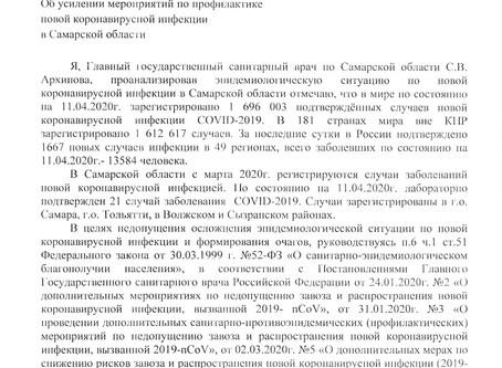 Постановление главного санитарного врача по Самарской области №8-П  от 11.04.2020