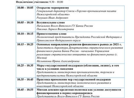 III Форум «Финансовые инструменты для сектора роста»