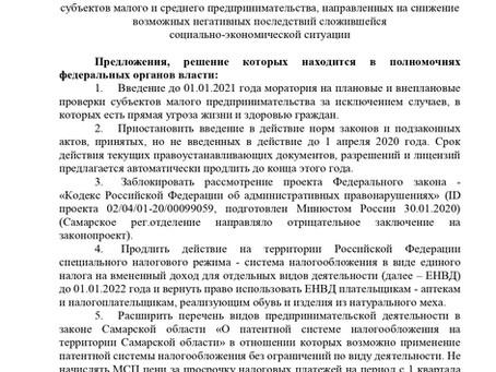 Предложения Самарского рег.отделения ОПОРЫ о мерах поддержки бизнеса