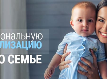 Мамы Самарской области бесплатно научатся основам бизнеса и поборются за грант в размере 100 000