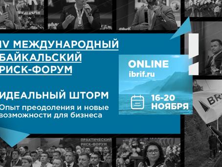IV МеждународныйБайкальский риск-форум (BRIF)