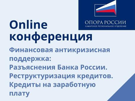 Online-конференция «Финансовая антикризисная поддержка»
